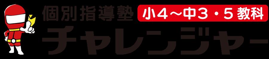 チャレンジャー|博多駅南|東住吉・住吉